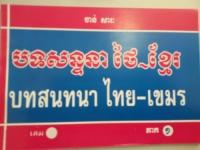 Conversation Thai _khmer