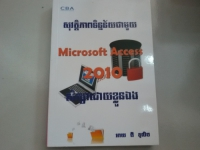 Security with Microsoft Access 2010 CBA 011