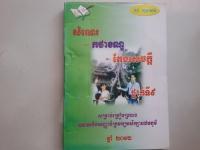 Khmer Essay