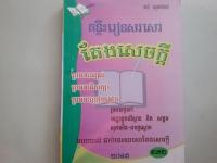 Khmer Writing Essay